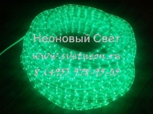 Чейзинг Зел, (LED-TS-3W-13mm/220V-G)